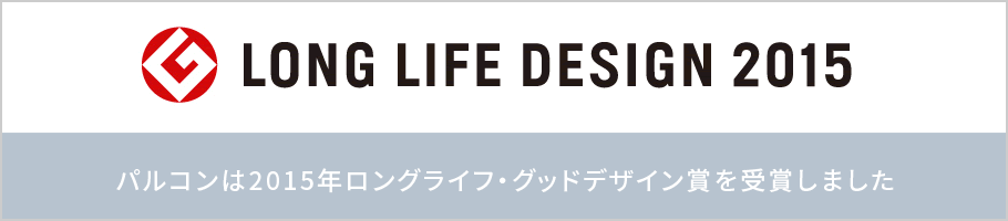 Long Life Good Design受賞
