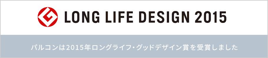 Long Life Good Design受賞